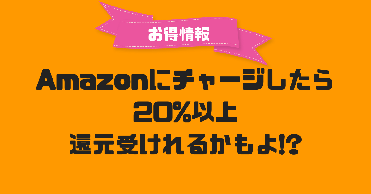 amazon チャージ キャンペーン